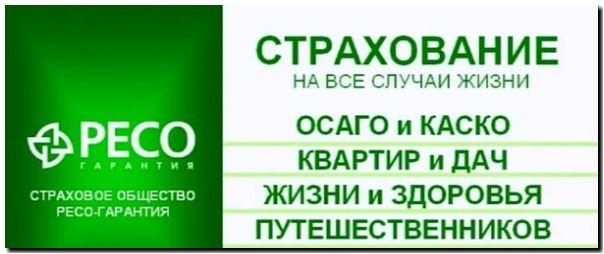strahovaja-kompanija-reso-garantija-2