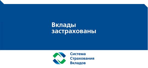 sistema-obyazatelnogo-strahovaniya-bankovskih-vkladov_1
